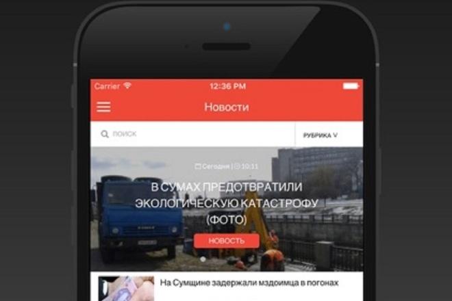 Создам мобильное приложение для вашего Новостного портала или блога фото