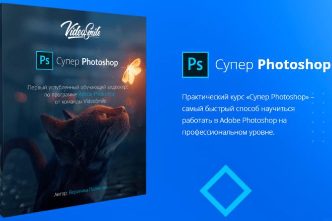 Супер Photoshop 2020. Бонус. Работа с 3D-графикой в Photoshop фото