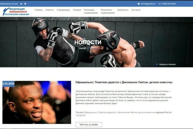 Автонаполнение блога на wordpress 1 - kwork.ru
