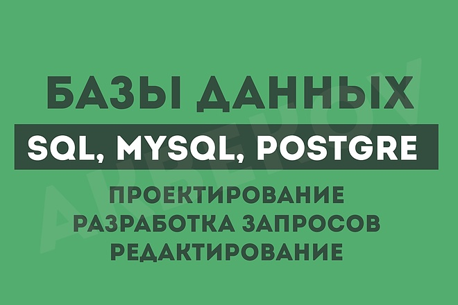 Работа с базами данных MS SQL, MySQL, PostgreSQL, Firebird, Oracle 1 - kwork.ru