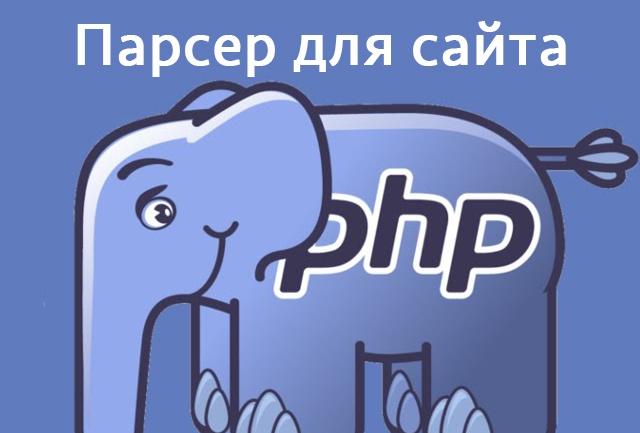 Создам парсер для сайта на PHP 1 - kwork.ru