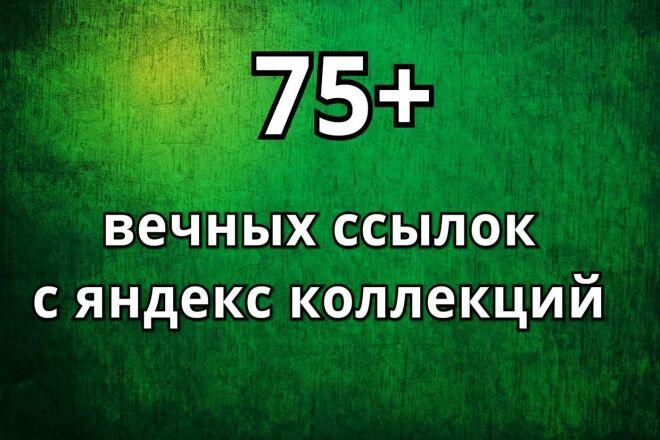 75 вечных ссылок с Яндекс Коллекций. Полностью ручное выполнение 1 - kwork.ru