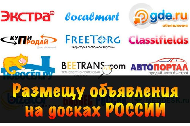 Размещу вручную объявления, подам объявления в России 1 - kwork.ru