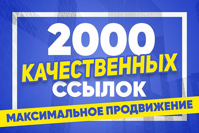 2000 Качественных Ссылок - Максимальное Продвижение 1 - kwork.ru