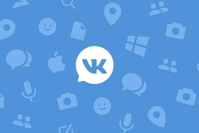 Рекламные посты ВКонтакте фото