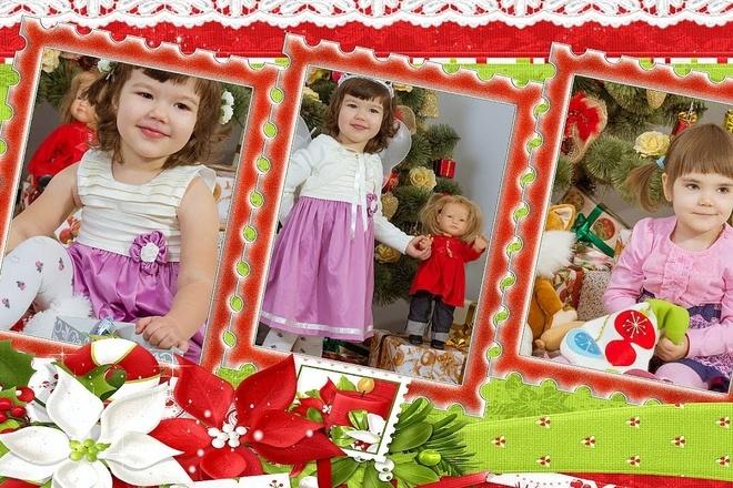 Наш чудесный Новый Год - слайд-шоу для семейных фотографий 1 - kwork.ru