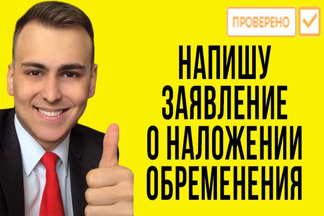Заявление о наложении обременения если вы взыскатель. Напишу 1 - kwork.ru