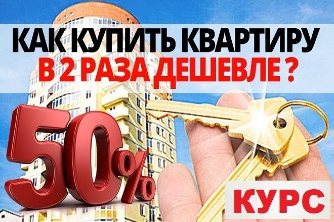 Курс - Как купить квартиру дешевле на 300000 руб 1 - kwork.ru
