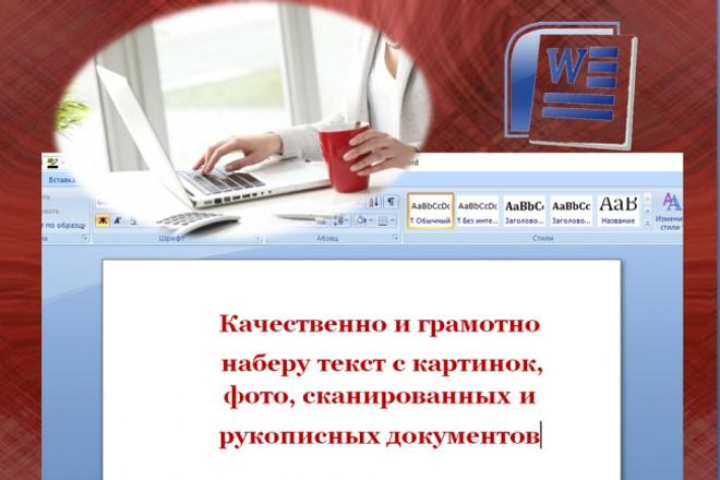 Качественно, грамотно наберу текст на русском языке 1 - kwork.ru