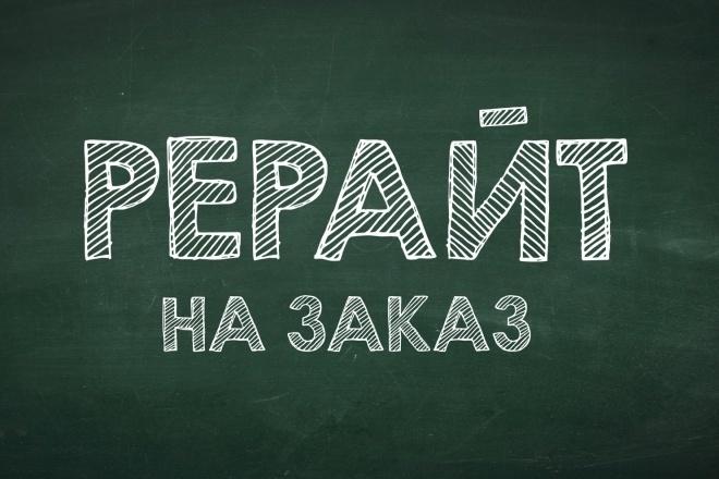 Рерайт Вашего текста, грамотно 1 - kwork.ru
