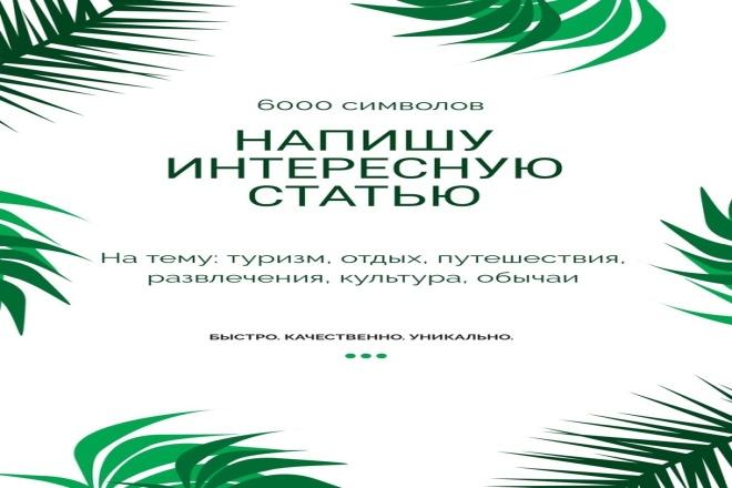 Напишу интересную статью на 6000 символов 1 - kwork.ru