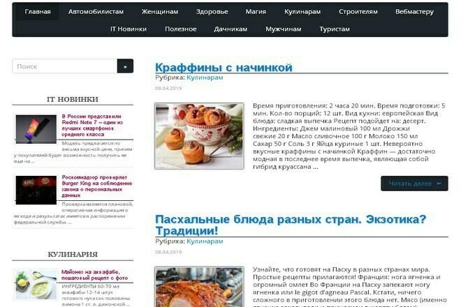 Сделаю автонаполняемый сайт на Wordpress 78 - kwork.ru