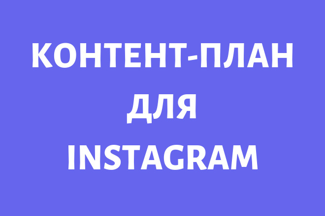Контент-план для Instagram 1 - kwork.ru