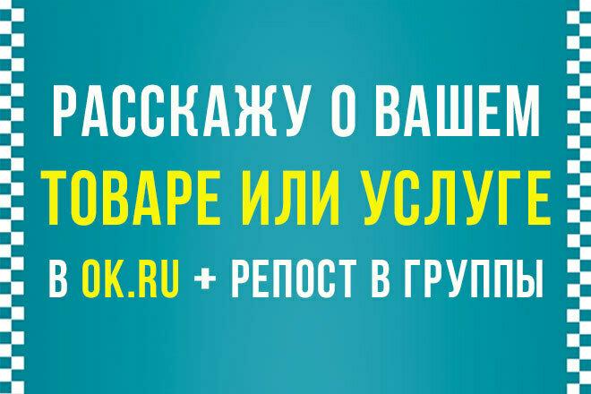 Расскажу о Вашем товаре или услуге пользователям соцсетей 1 - kwork.ru