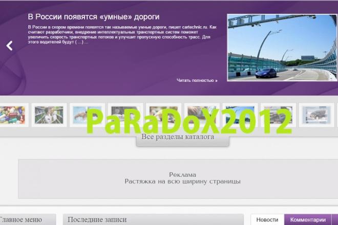 Автонаполняемый СМИ портал, 11000 контента, премиум шаблон + бонус 1 - kwork.ru