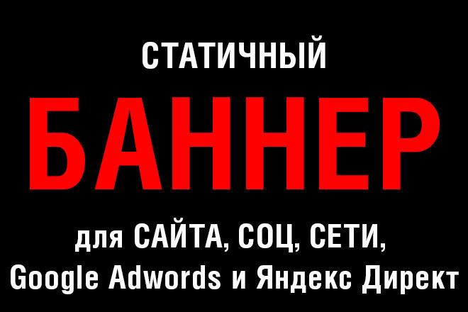 Баннер статичный 37 - kwork.ru