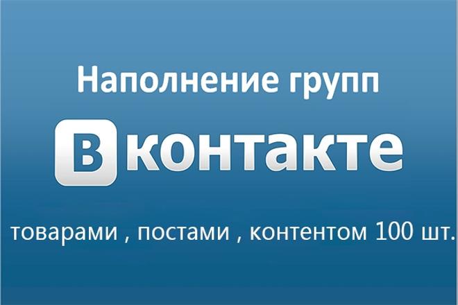 Наполнение групп Вконтакте 1 - kwork.ru