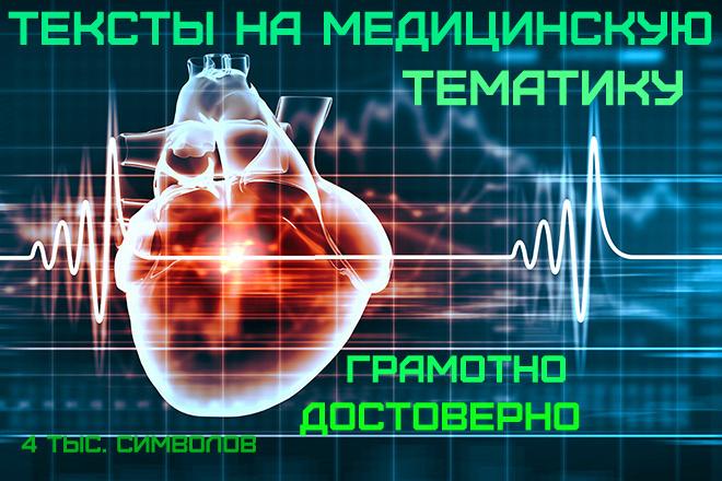 Напишу качественные тексты на медицинскую тематику 1 - kwork.ru
