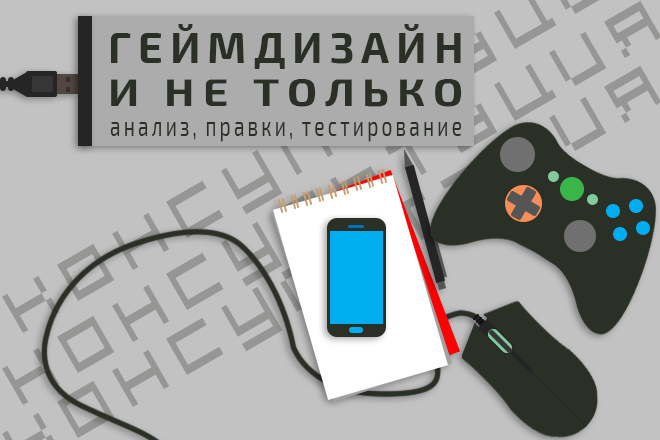 Консультация по разработке игр, game design 1 - kwork.ru