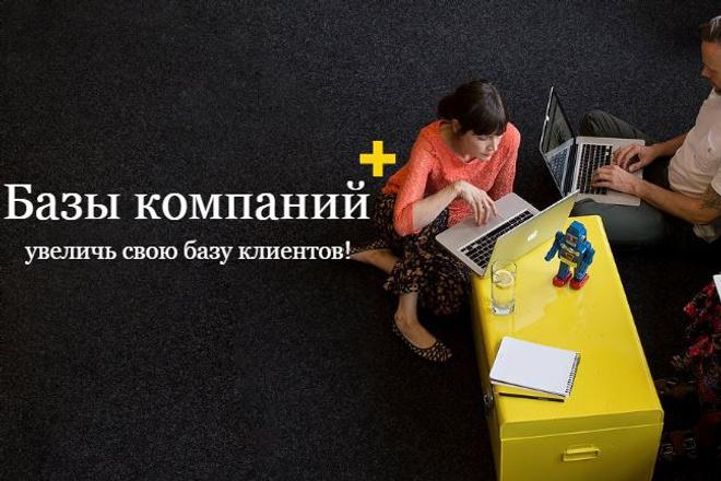 Выполню сбор базы компаний России, Украины, Казахстана 1 - kwork.ru