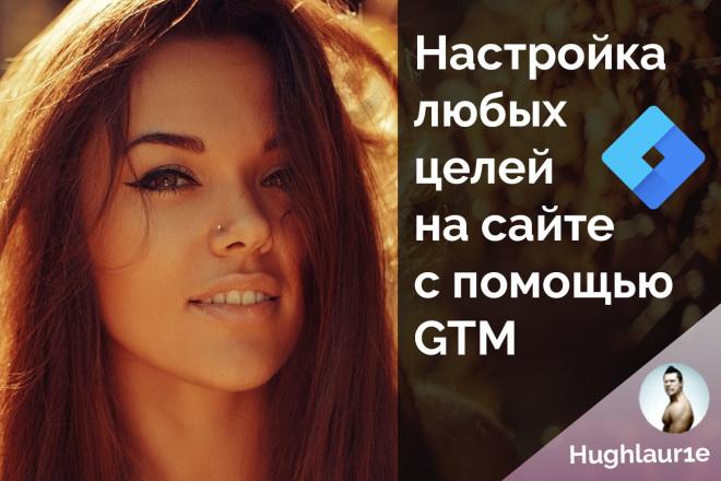 Настрою любые цели на сайте с помощью GTM - Google Tag Manager 1 - kwork.ru