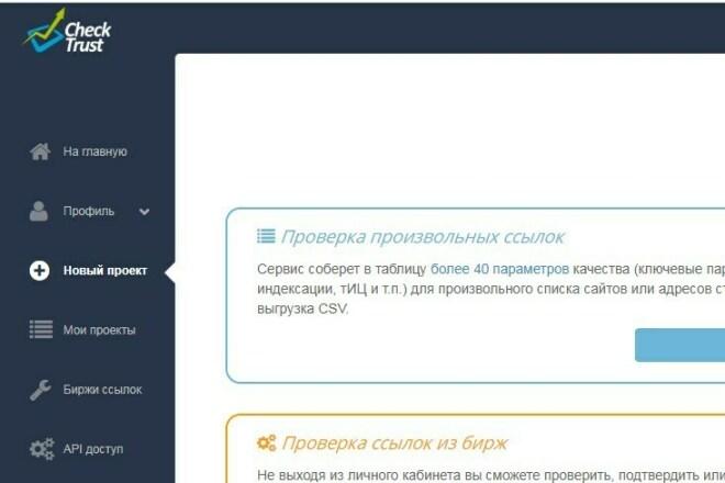 CheckTrust - Проверка 3000 ссылок 1 - kwork.ru