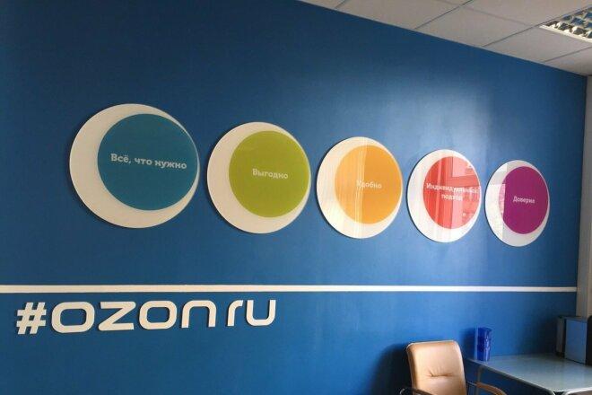 Ozon - от консультации и до продаж 1 - kwork.ru