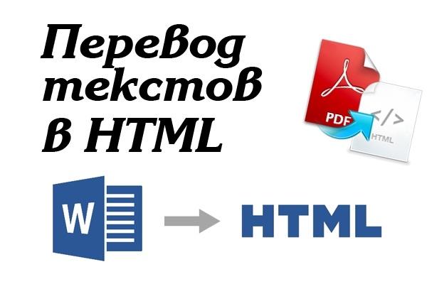 Перевод текстов из Word, txt, PDF в html 1 - kwork.ru