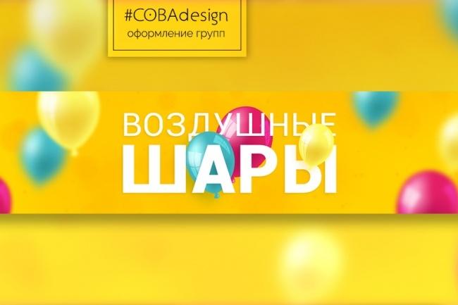 Дизайн обложки вконтакте 4 - kwork.ru