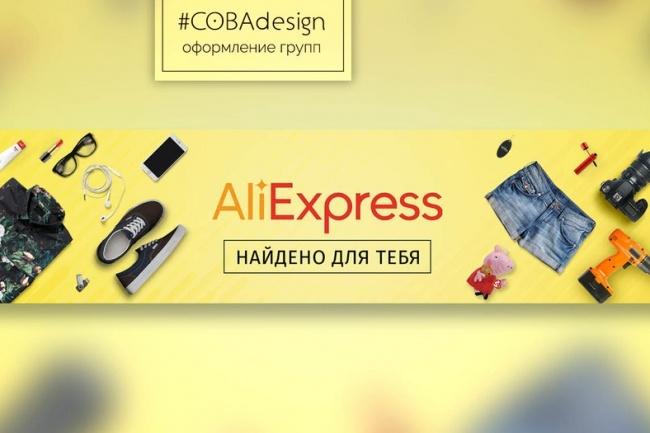 Дизайн обложки вконтакте 5 - kwork.ru