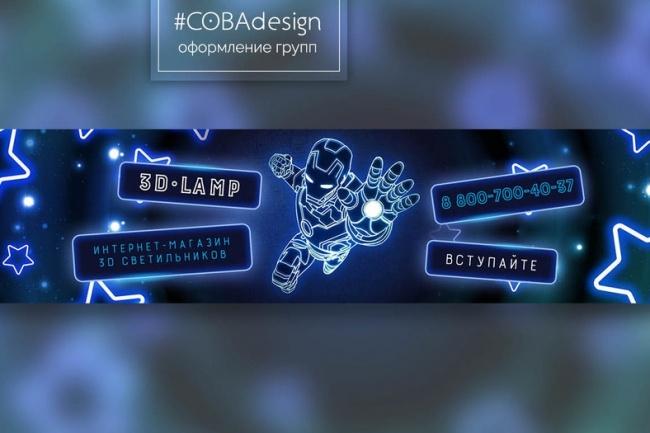 Дизайн обложки вконтакте 7 - kwork.ru