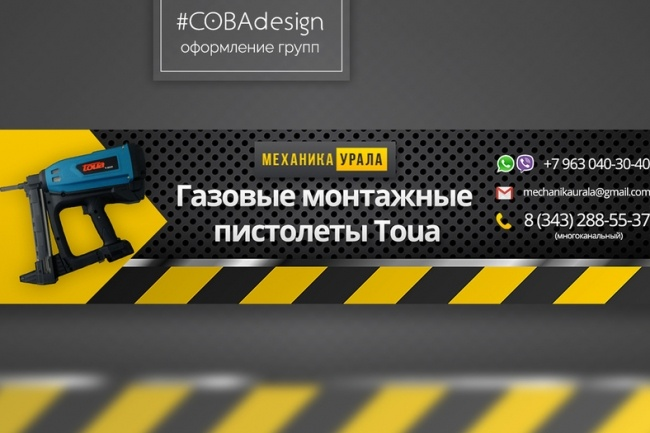 Дизайн обложки вконтакте 8 - kwork.ru