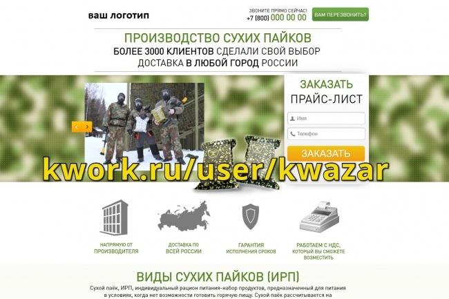Сайт продажа сухих пайков landing page 1 - kwork.ru