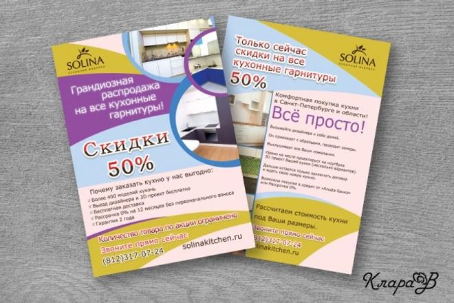 Дизайн листовки и флаера именно для Вас 5 - kwork.ru