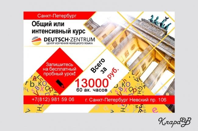 Дизайн листовки и флаера именно для Вас 2 - kwork.ru