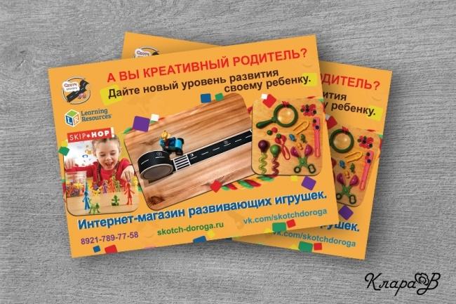 Дизайн листовки и флаера именно для Вас 4 - kwork.ru