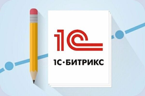 Доработка сайтов на 1С Битрикс 1 - kwork.ru