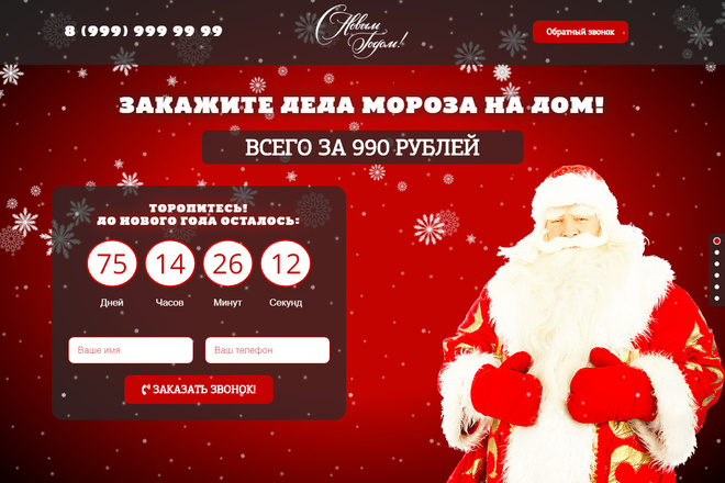 Купить готовый сайт лендинг Вызов Деда Мороза на дом 1 - kwork.ru