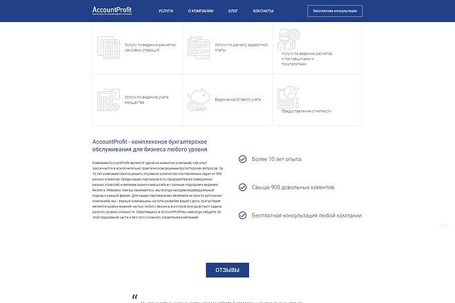 Верстка любой сложности из PSD макета или Sketch на CMS 2 - kwork.ru