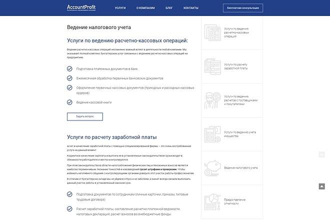 Верстка любой сложности из PSD макета или Sketch на CMS 3 - kwork.ru