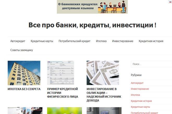 Продам готовый сайт с доменом Банки инвестирование, Wordpress Под ключ 1 - kwork.ru