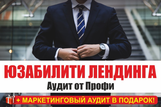 Юзабилити Лендинга - Аудит от Профи - оценка, анализ 1 - kwork.ru