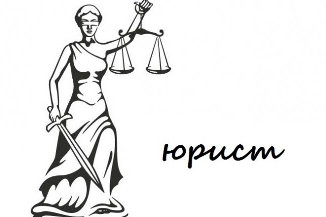 Составлю документ в арбитражный суд -иск, апелляция, кассация, другие 1 - kwork.ru
