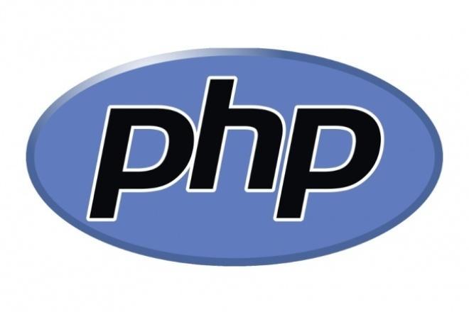 Скрипты на PHP, JS, MySQL 1 - kwork.ru