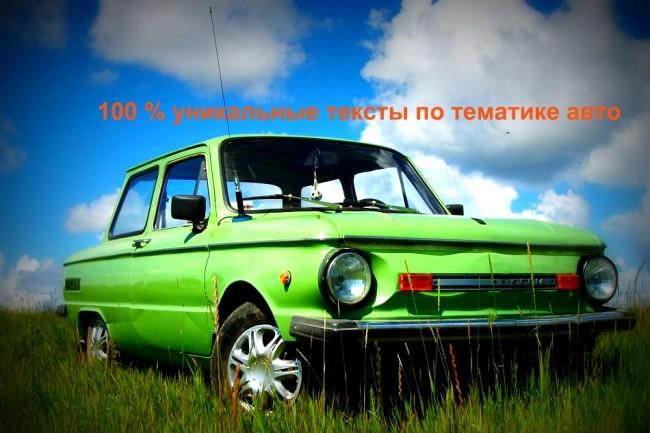 100 % уникальные тексты по автомобильным тематикам 1 - kwork.ru