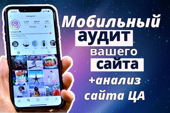 Мобильный юзабилити аудит вашего сайта специалистом и живыми людьми 1 - kwork.ru