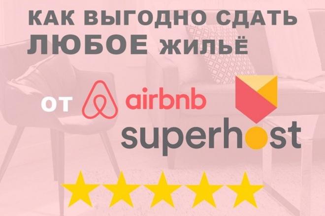 Консультирую, как выгодно сдать любое жильё 1 - kwork.ru