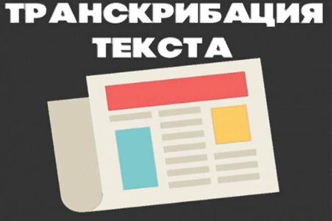 Транскрибация текста. Полтора часа за кворк 1 - kwork.ru