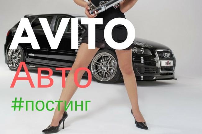 Размещение объявлений на авито в разделе авто 1 - kwork.ru