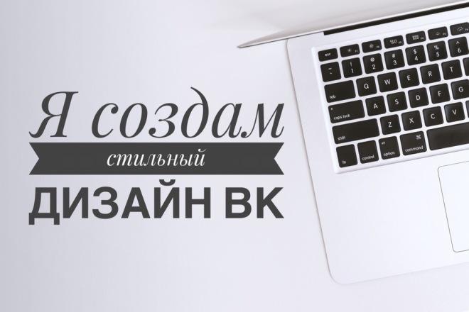 Создам стильный дизайн группы ВКонтакте 10 - kwork.ru